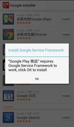google installer apk google services framework